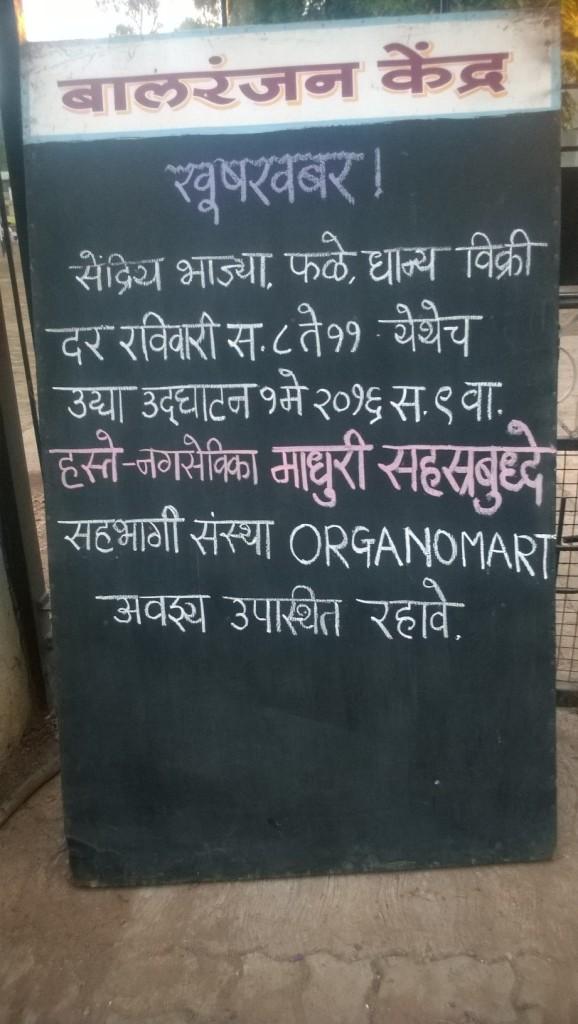 सेंद्रिय भाज्या, फळे, धान्य विक्री