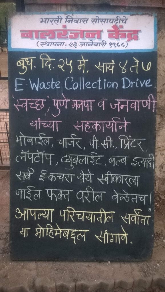 E-waste collection drive