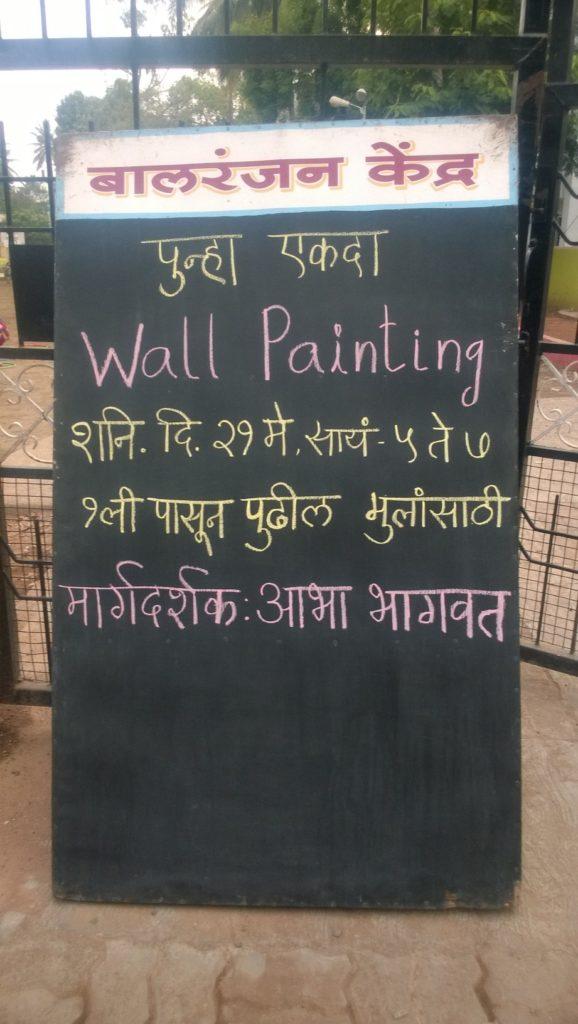 पुन्हा एकदा Wall Painting