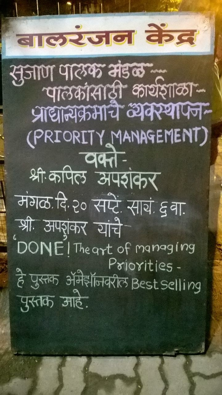 Priority Management